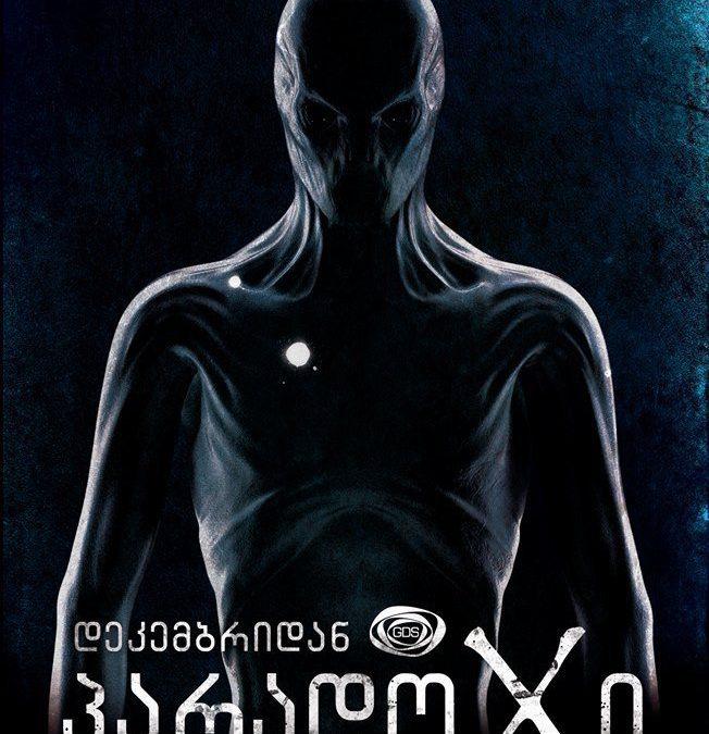 Paradox - 2016