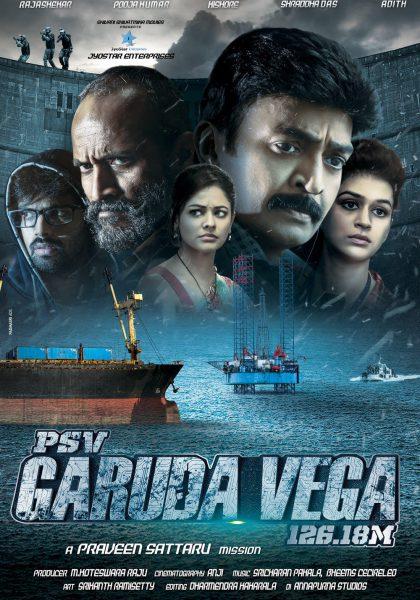 PSV Garuda Vega 2017